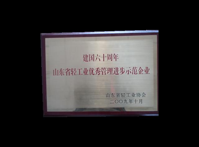 山东省轻工业优秀管理示范企业