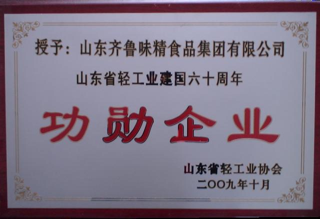 山东省轻工业建国六十周年功勋企业