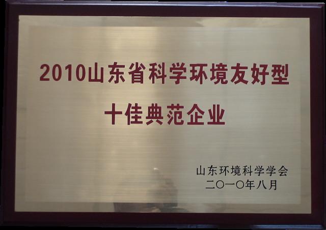 山东省科学环境友好型十佳典范企业