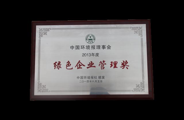 绿色企业管理奖