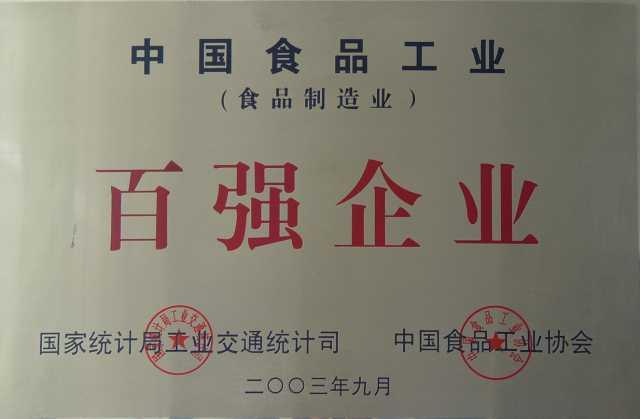 中国食品工业百强企业