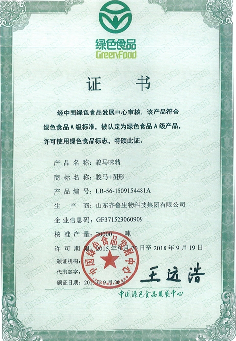 骏马味精绿色食品证书