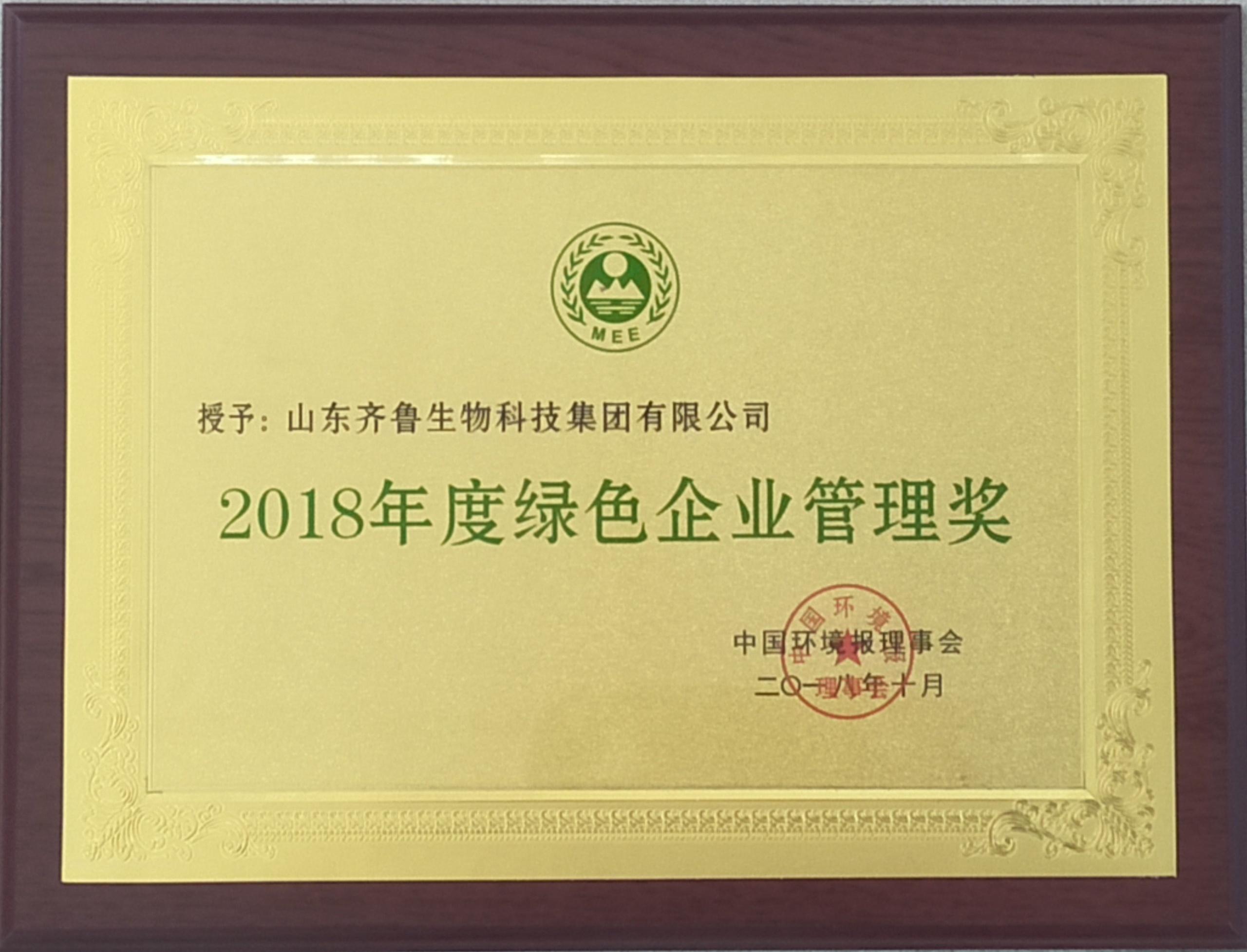 2018年度绿色企业管理奖