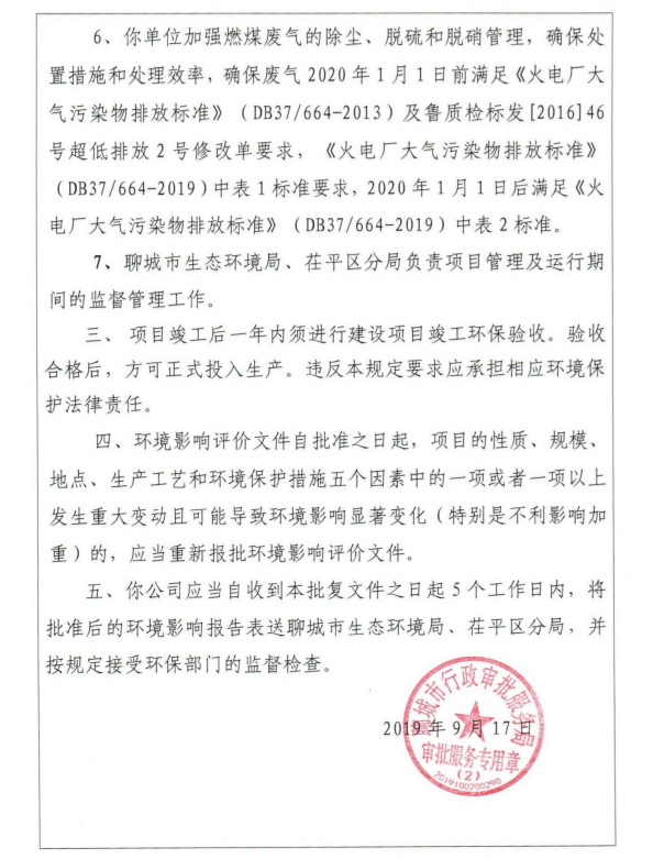Silver Award for Sensory Quality of Food Industry in Shandong Province in 2019