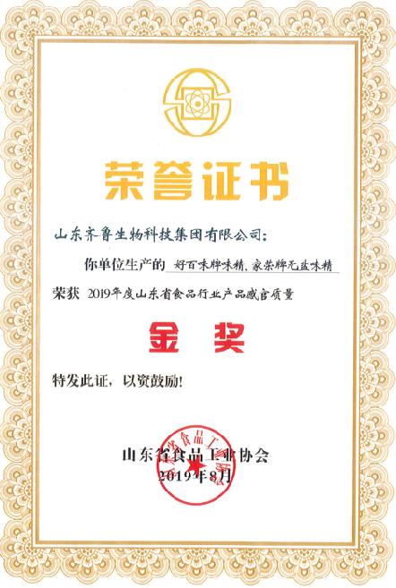 2019年山东省食品行业产品感官质量金奖