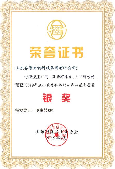 2019年山东省食品行业产品感官质量银奖