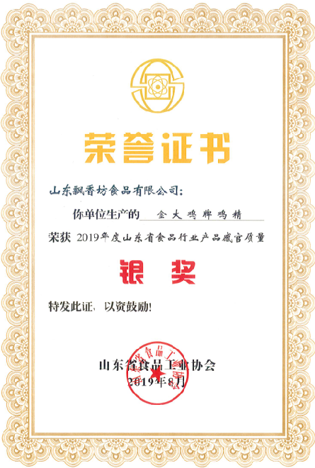 2019 Shandong Province Food Industry Product Sensory Quality Gold Award